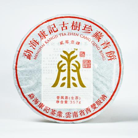 2014珍藏青饼-cover