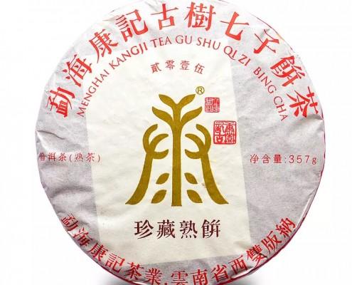 2015年 珍藏熟饼